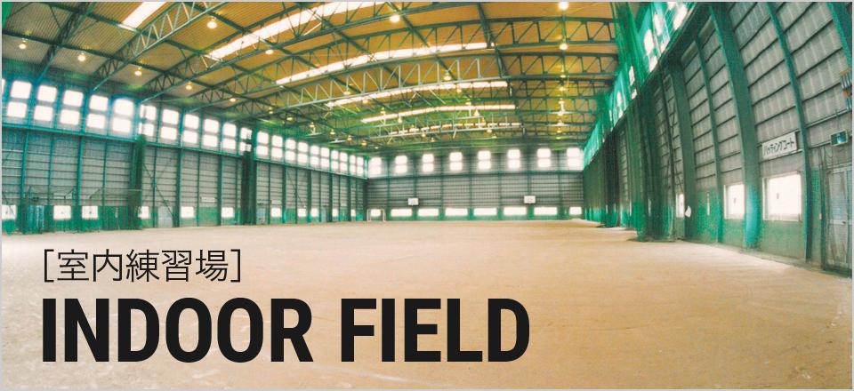 室内練習場|スポーツ合宿